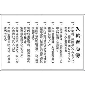 安全標識 82-C 『入坑者心得』 ずい道標識 600×900mm カラー鋼板|firstnet