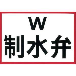 安全標識 101 『W/制水弁』 埋設物標示板(赤枠反射) 250×350mm 塩ビ|firstnet