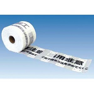 安全標識 101-T 『工業用水管注意/この下に工業用水管あり注意、立会を求めて下さい。』 埋設表示シート 白 150mm巾×50mクロス+ラミネート|firstnet