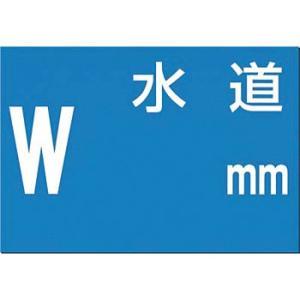 安全標識 102 『W/水道_mm』 埋設物標示板(赤枠反射) 250×350mm 塩ビ|firstnet