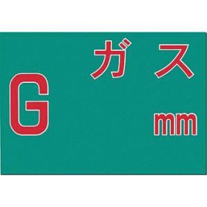 安全標識 103 『G/ガス_mm』 埋設物標示板(赤枠反射) 250×350mm 塩ビ|firstnet
