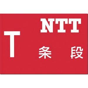安全標識 104 『T/NTT_条_段』 埋設物標示板(赤枠反射) 250×350mm 塩ビ|firstnet