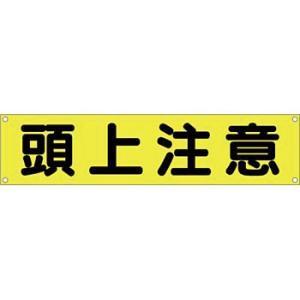 安全標識 605 『頭上注意』 横幕 450×1800mm ヒモ付 布製|firstnet