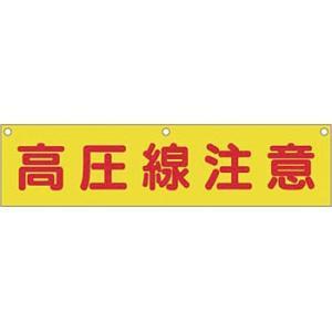 安全標識 609 『高圧線注意』 横幕 300×1200mm 軟質ビニール|firstnet