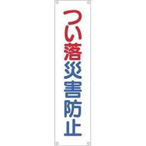 安全標識 614 『つい落災害防止』 たれ幕 1800×450mm 横棒+ヒモ付 布製|firstnet