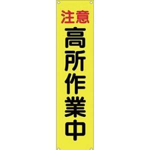 安全標識 615 『注意/高所作業中』 たれ幕 1800×450mm 横棒+ヒモ付 布製|firstnet