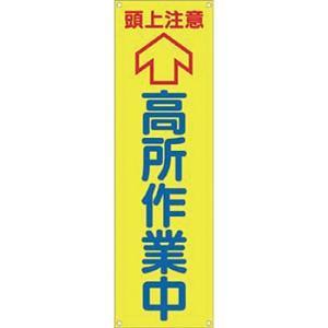 安全標識 615-A 『頭上注意/高所作業中』 たれ幕 2400×700mm ひも付 布製|firstnet