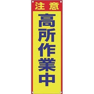 安全標識 615-B 『注意/高所作業中』 小型たれ幕 900×300mm ヒモ付 布製|firstnet