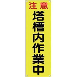 安全標識 615-C 『注意/塔槽内作業中』 小型たれ幕 900×300mm ヒモ付 布製|firstnet