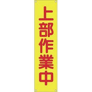 安全標識 616 『上部作業中』 たれ幕 1800×450mm 横棒+ヒモ付 布製|firstnet