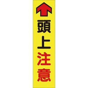 安全標識 616-A 『頭上注意』 たれ幕 1800×450mm ヒモ付 布製|firstnet