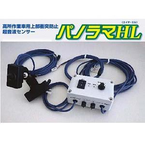 安全標識 6512 パノラマHL 高所作業車用上部衝突防止超音波センサー|firstnet
