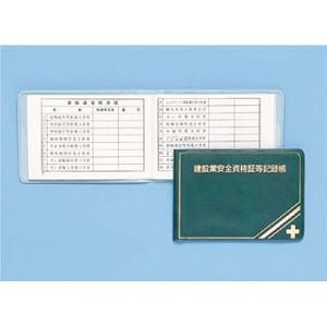 安全標識 P-33 建設業安全資格証記録帳(ビニールカバー) 78×110mm コート紙|firstnet