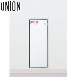 UNION 全埋込消火器ボックス[アルジャン] UFB-1F-3012N-PWH [代引不可商品]|firstnet