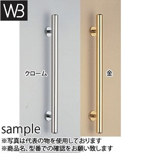 NO-255 F形丸棒取手600ミリ金 【シロクマ】