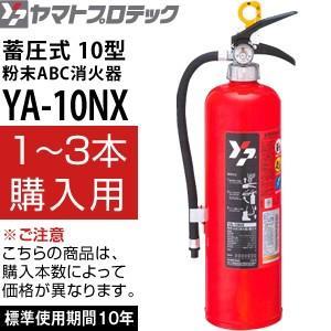 ヤマトプロテック 2019年製 蓄圧式消火器 10型 YA-10NX (1〜3本単価) 業務用 粉末ABC消火器 【在庫有り】[FA]