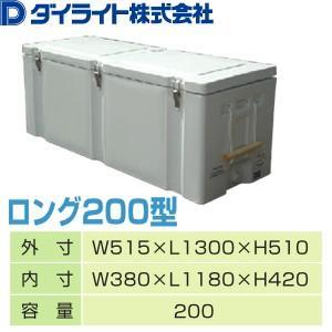 ダイライト クールボックス 200型ロング 業務用 200Lクーラーボックス [代引不可商品]|firstnet