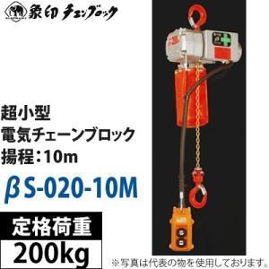 象印チェンブロック 超小型電動チェーンブロック 100V βS-020-10M :BS-K20A0 200kg×10M 【在庫有り】[FA]|firstnet