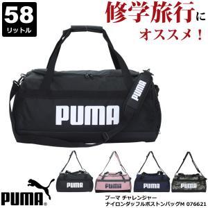 PUMA プーマ ナイロンボストン メンズ レディース トラベルバック 修学旅行 ナイロン 3泊 4...