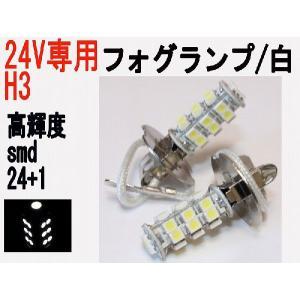 24V専用 LED フォグランプ H3 高輝度 SMD 25...