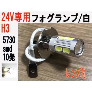 24V専用 LED フォグランプ H3 5730 SMD 1...