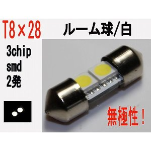 T8×28 LED ルーム球 3チップ SMD 2発 ホワイト 1個
