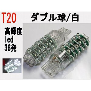 LED T20 ダブル球 高輝度LED 36発 ホワイト 2個セット|firstspeed