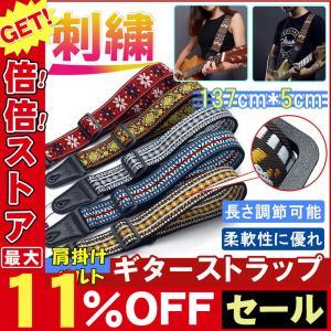 ギター ストラップ 刺繍 ギター エレキギター ベース ストラップ 民族風 肩掛けベルト ギターベルト クラシックギター用ストラップの画像