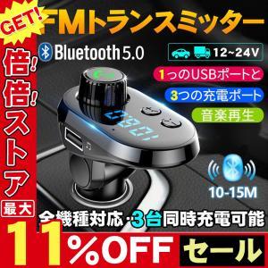 FMトランスミッター Bluetooth5.0 シガーソケット 車載充電器 12V/24V対応 イヤ...