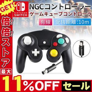 任天堂 NGC コントローラー 有線 GC 新モデル ゲーム用品 インパクト Wii WiiU