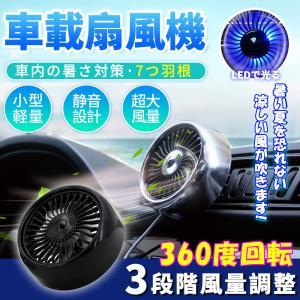 車用扇風機 カー用品 風量調整可能 LEDラウト搭載 静音 循環 USB電源 送風 小型 普通車 軽...