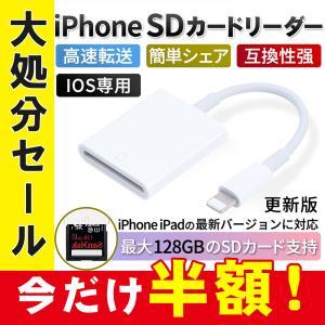 iPhone SD カード リーダー Micro SD カード リーダー OTG機能 写真とビデオ伝...