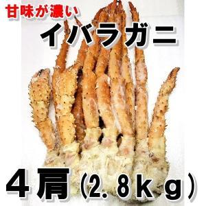 イバラガニ 4肩 (2.8Kg)  タラバガニ 科  タラバガニより美味 グレーズ(氷膜)無し カニ...