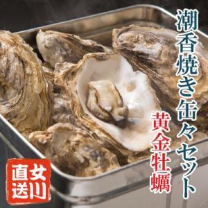 【お家で魚介を楽しもう】春牡蠣の缶々セット/生でも食べれる殻付き牡蠣12~15個入り/そのままコンロにかければ牡蠣小屋の味/魚谷屋でお馴染みの女川黄金牡蠣|fishermanjapan