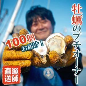 牡蠣のプチオーナー!100個の牡蠣をシーズン中いつでも楽しめる/殻牡蠣で生食加熱どっちも対応!|fishermanjapan