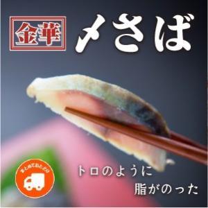 津田鮮魚店の厳選金華シリーズ- 金華〆さば|fishermanjapan