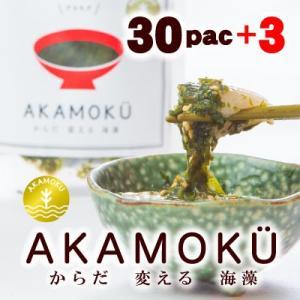 健康海藻、あかまのアカモク! - もっとお得な30個セットに3個おまけ!!|fishermanjapan