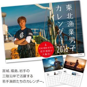 東北漁業男子カレンダー2016|fishermanjapan