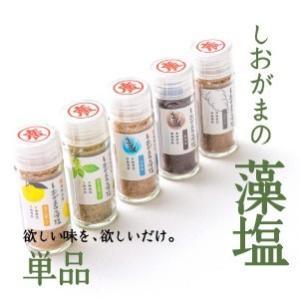 しおがまの藻塩5風味〜お好みの味を選べる〜|fishermanjapan
