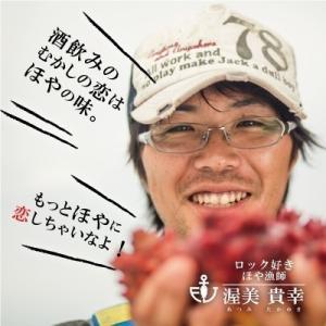 【ほやマニア向け】常備用蒸しほや1パック|fishermanjapan|02