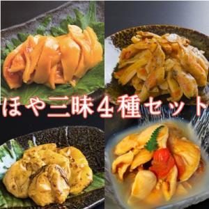 【ほやファンにおすすめ】ほや三昧4種セット/(お刺身・燻り・潮煮・炙り)|fishermanjapan