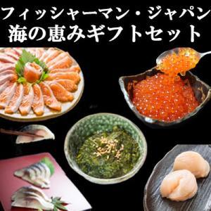 フィッシャーマン・ジャパン 三陸海の恵みギフトセット fishermanjapan