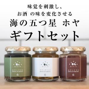 【予約販売】海の五つ星シリーズ3種セット/ホヤとバジル/ホヤとガーリック/ホヤとトマト