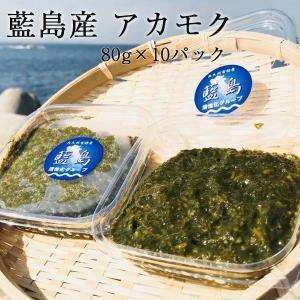 藍島産アカモク80g×10個セット fishermanjapan