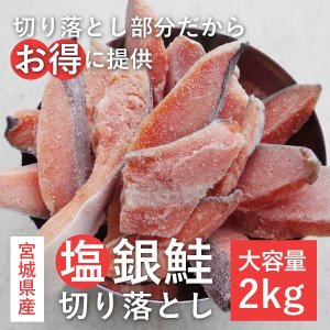 訳ありお得商品/塩銀鮭切り落とし/宮城県産/鮭/2kg入り/冷凍/お弁当や朝ご飯におすすめ
