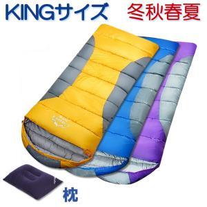 寝袋 冬用 封筒型 キングサイズ 枕付き 丸洗い シュラフ ...