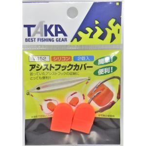 TAKA アシスト フック カバー (2個入り) タカ産業の画像