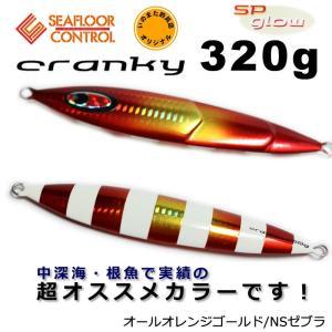 シーフロアコントロール クランキー いのまたオリジナルカラー 320g スペシャルグロー|fishing-inomata