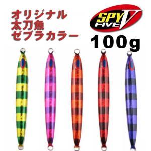ディープライナー スパイ5(SPY5) オリジナル太刀魚SP ゼブラカラー 100g|fishing-inomata