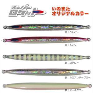 ディープライナー スーパーロケット いのまたオリジナルカラー 80g グロー|fishing-inomata